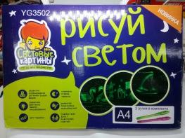 Купить набор для рисования 139553 - оптом недорого в интернет-магазине Amorce